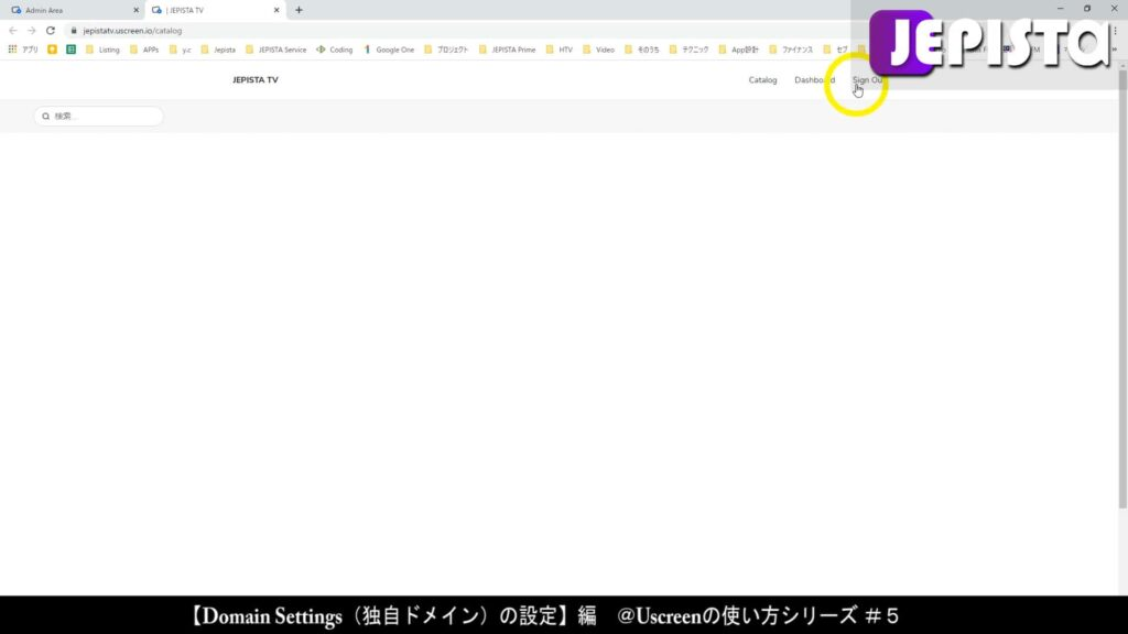 UscreenのStorefrontにおけるSign Out