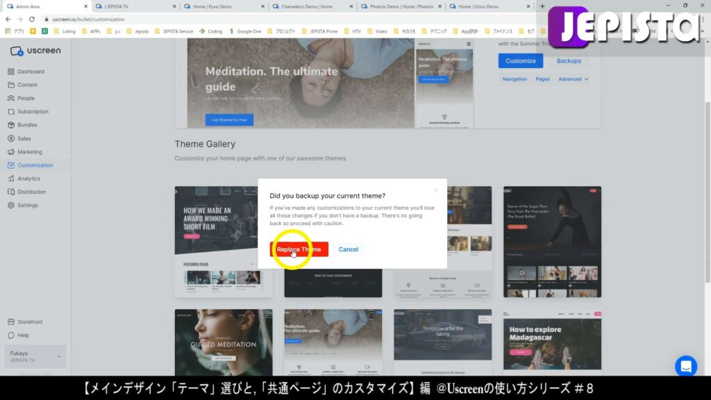 Installをクリックすると「Did you backup your current theme?」と表示され「Replace Them」をクリックする