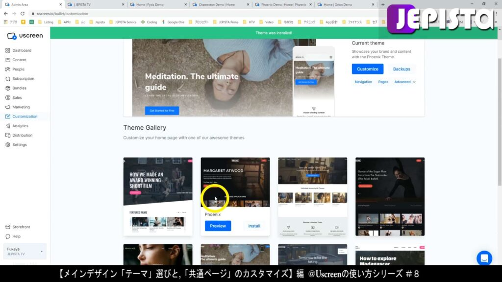 Replace Themeをクリックすると「Theme was Installed!」と通知される