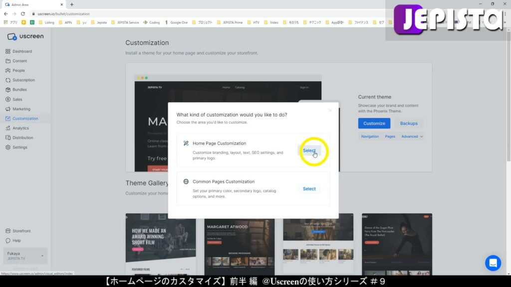 「What kind of customization would you like to do?」というポップアップにおいて「Home Page Customization」を「Select」する